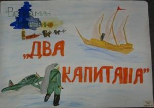 Литературная акция «Книга года. В.Каверин «Два капитана»