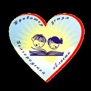 Нравится детям Белгородской области