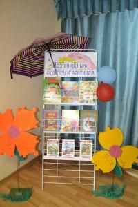 Под книжным семейным зонтиком