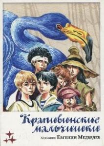 Премии и конкурсы по детской литературе