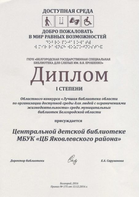 диплом Ерошенко