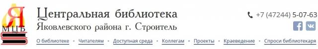 Цетральная библиотека Яковлевского района г. Строитель