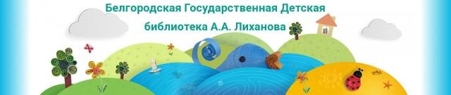 Белгородская детская библиотека им. А.А. Лиханова