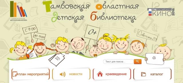 Тамбовская областная детская библиотека