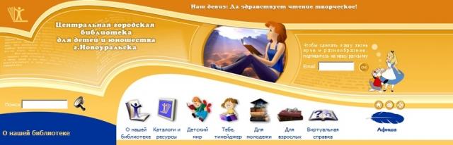 Центральная городская библиотека для детей и юношества г.Новоуральска