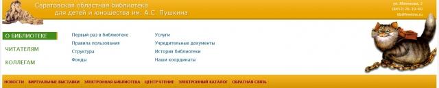 Саратовская областная библиотека для детей и юношества