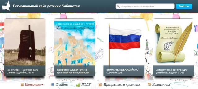 Региональный сайт детских библиотек Ленинградской области