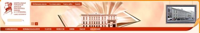 Центральная городская детская библиотека имени А.С.Пушкина, г.Москва