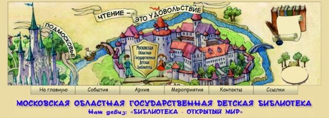 Московская областная государственная детская библиотека