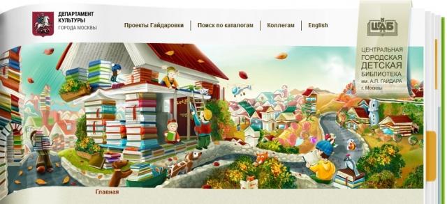 Центральная городская детская библиотека им.А.Гайдара г.Москва