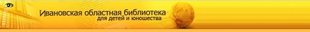 Ивановская областная библиотека для детей и юношества