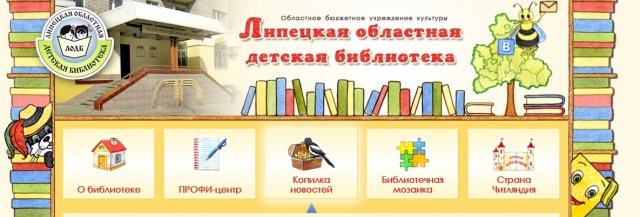Липецкая областная детская библиотека