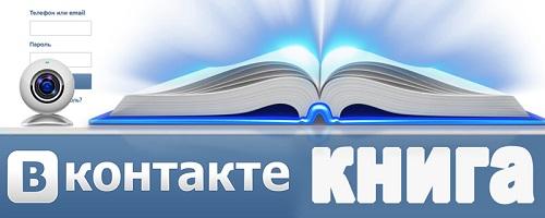 Вконтакте книга