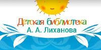 Детская библиотека А. А. Лиханова