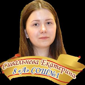 Сивальнева Екатерина