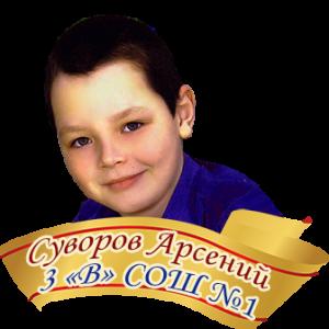 Суворов Арсений