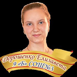 Дорошенко Елизавета