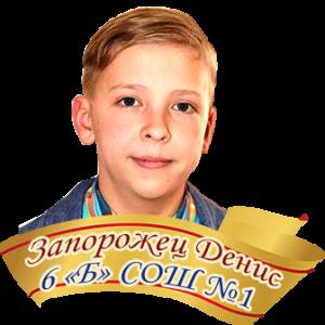 Запорожец Денис