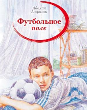 Амраева, А. Футбольное поле