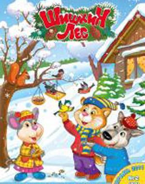 Детский познавательный журнал «Шишкин Лес»