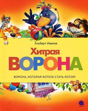 Иванов, А.А. Хитрая ворона