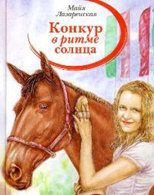 Лазаренская, М. Конкур в ритме солнца