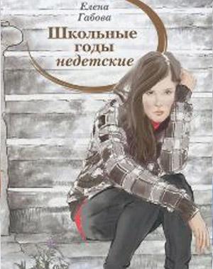 Габова, Е. Школьные годы недетские
