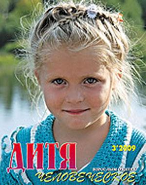 Журнал «Дитя человеческое»