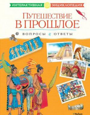 Путешествие в прошлое: интерактивная энциклопедия