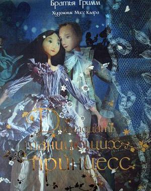 Гримм, В. и Я.Двенадцать танцующих принцесс