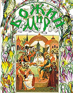 Журнал «Божий мир»