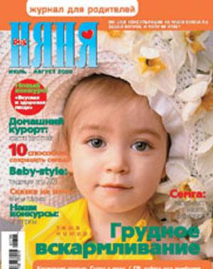 Журнал «Няня»