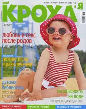 Журнал  «Мой Кроха и Я»