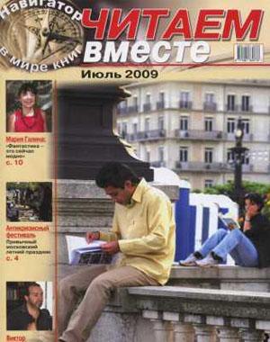 Журнал «ЧИТАЕМ ВМЕСТЕ»