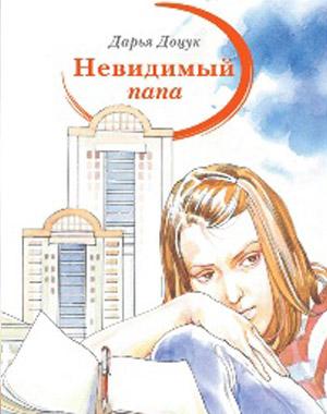 Доцук, Д. Невидимый папа