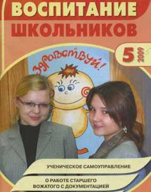 Научно — методический журнал «Воспитание школьников»