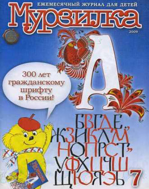 Литературно-развлекательный журнал «Мурзилка»