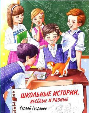 Георгиев, С.Г. Школьные истории