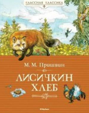 Пришвин,М.М. Лисичкин хлеб