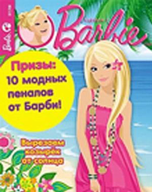 Журнал «Играем с Барби»