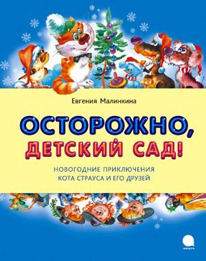Малинкина, Е. Осторожно, детский сад!