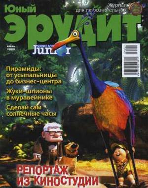 Ежемесячный журнал «Юный эрудит»