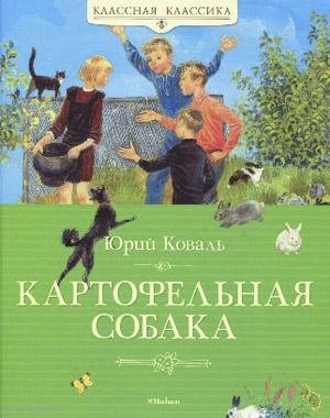 Коваль,Ю.И. Картофельная собака