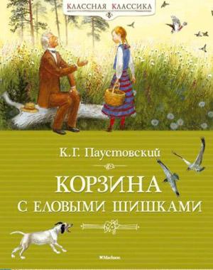 Паустовский,К.Г. Корзина с еловыми шишками