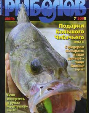 «Рыболов»