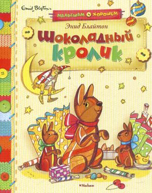 Блайтон Э., Шоколадный кролик
