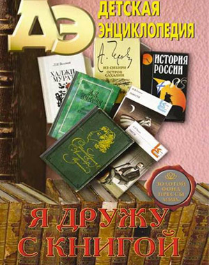 Познавательный альманах «Детская энциклопедия»