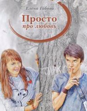 Габова, Е. Просто про любовь