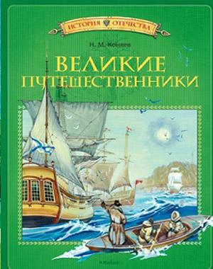 Коняев,Н.М.Великие путешественники