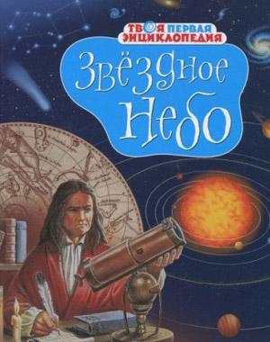 Звёздное небо: энциклопедия.